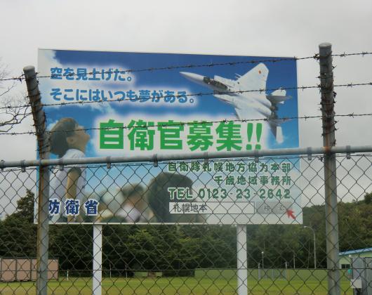 航空自衛隊千歳基地①