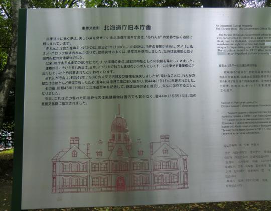 北海道庁のあゆみ