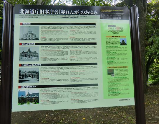 北海道庁のあゆみ2
