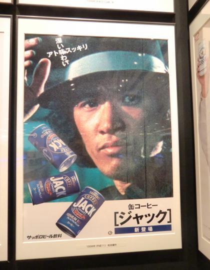 展示:松田 栄作