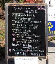 伊奈ヶ湖 食事処 メニュー