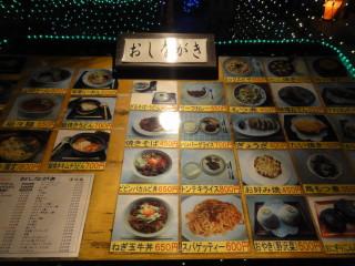イルミ山中湖 食べ物屋メニュー