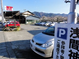 一宮浅間神社 駐車場