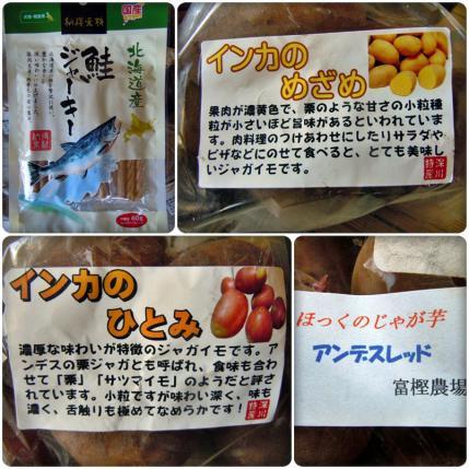 北海道の美味しいがいっぱい♪2
