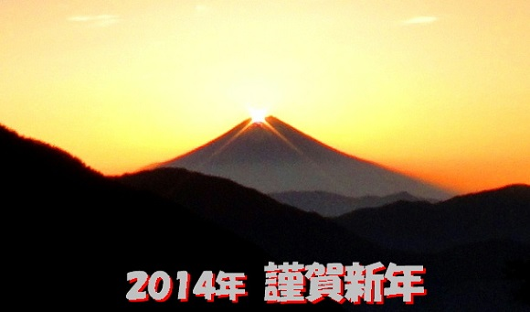 謹賀新年2014-2
