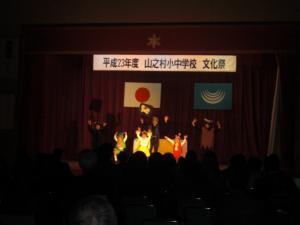 文化祭園児演目