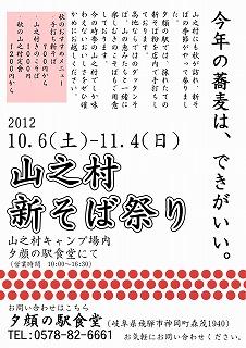 そばまつり2012