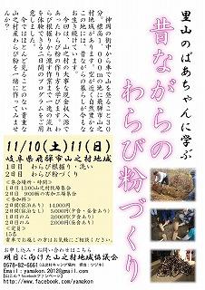 2012.11_わらび粉チラシ