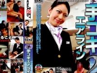 【手コキ動画】手コキエアライン 2【xhamster】