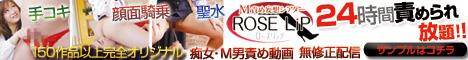 無修正Mフェチ動画Rose Lip