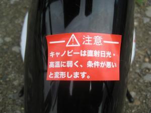 2010.06/26 ボディが変形