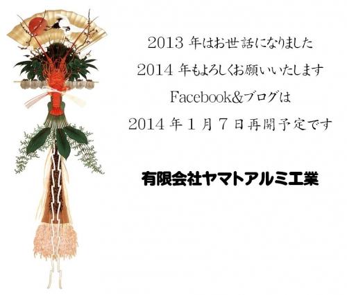 2013年の営業は12月28日まで
