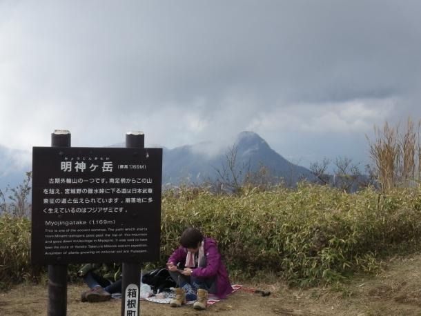 明神ガ岳から金時山