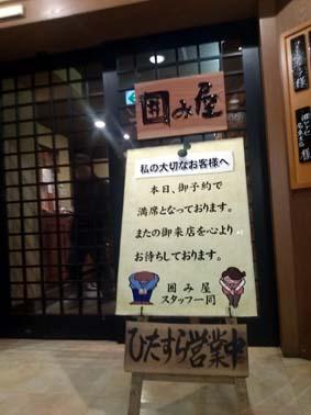 kakomiya-kanban.jpg
