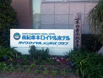 kusimotohotel.jpg