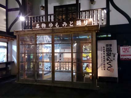 yubatake4.jpg