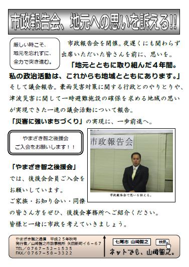 秋号(増刊報告)裏