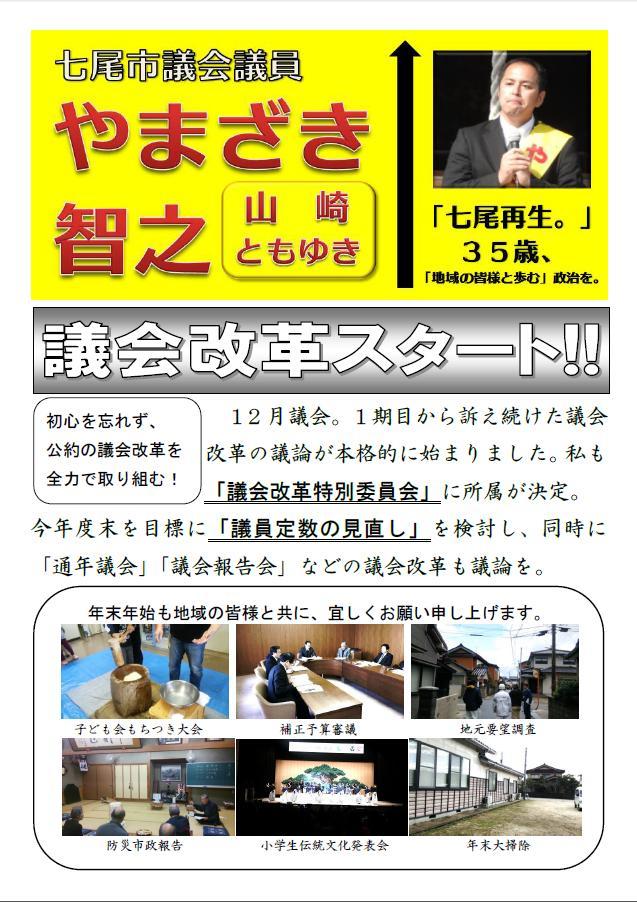 新春号(12月議会報告)表