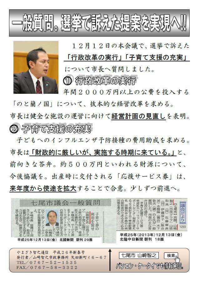 新春号(12月議会報告)裏