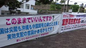 オスプレイ賛成横断幕02