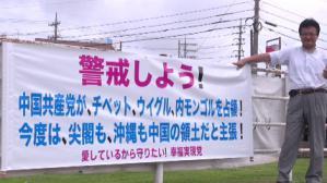 オスプレイ賛成横断幕03