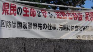 オスプレイ賛成横断幕04