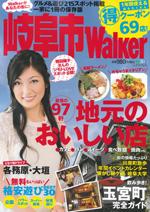 岐阜市Walker表紙