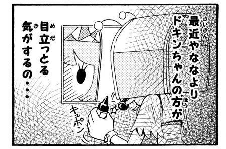 やなな 4コマ どきんちゃん3