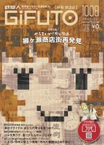 gifuto表紙