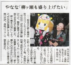 2010_8_8_岐阜新聞_花火大会