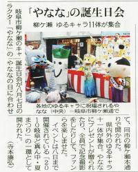 2010_8_8_中日新聞_やなな非公式お誕生日会