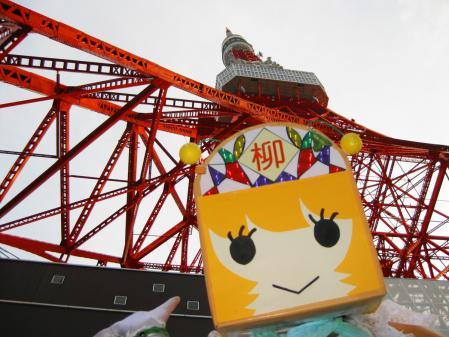 やななと東京タワー