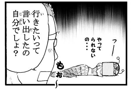 やなな 4コマ ひあゆ4