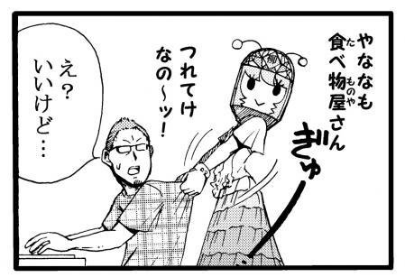 やなな 4コマ ひあゆ2