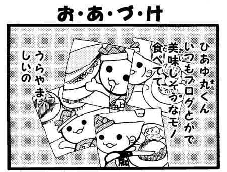 やなな 4コマ ひあゆ1