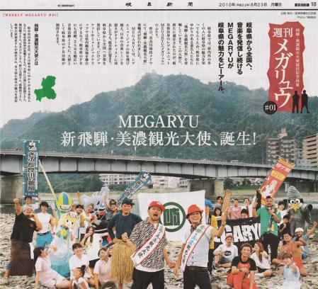 2010_8_23_岐阜新聞_MEGARYU観光大使