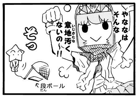 やなな 4コマ 長崎3