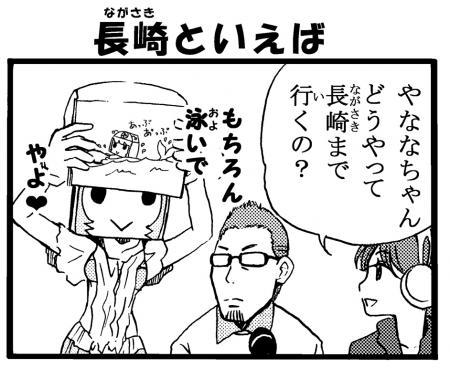 やなな 4コマ 長崎1