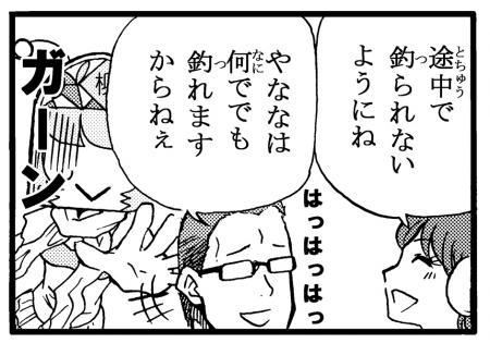 やなな 4コマ 長崎2