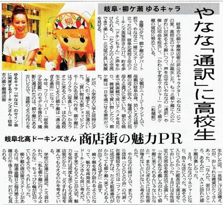2010_9_6_朝日新聞_ドキンちゃん