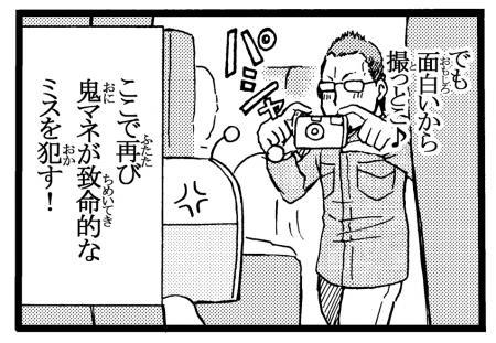 やなな 4コマ 長崎不審者3