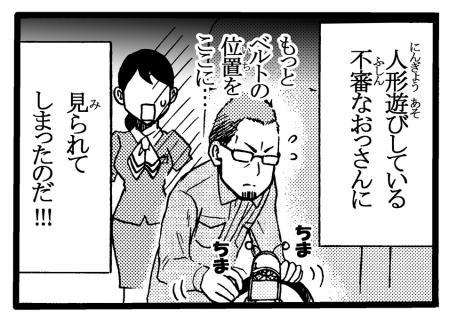 やなな 4コマ 長崎不審者4