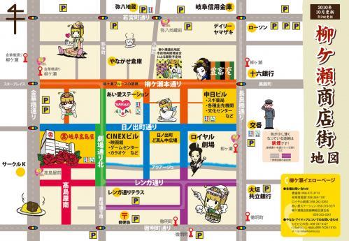 柳ケ瀬地図ポスター