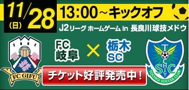 FC岐阜最終戦