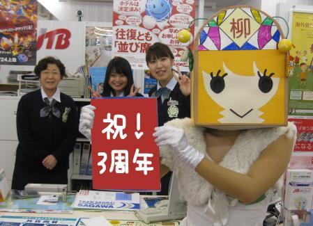 JTB祝3周年