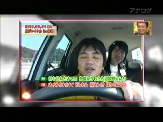前のドライブ