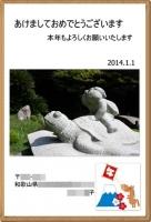 20131211ゆうゆうにて年賀状