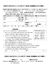2014SNOW-JAM 申込書