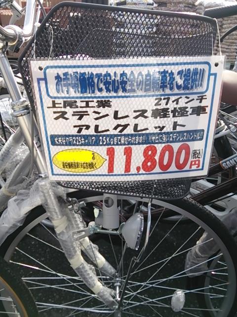 上尾工業_軽怪車①