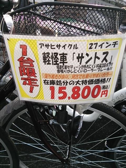アサヒサイクル_軽怪車②